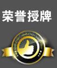 云和教育荣誉授牌